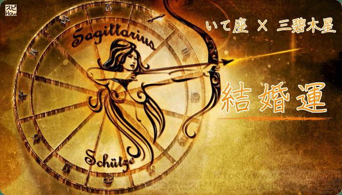 いて座×三碧木星【結婚運】