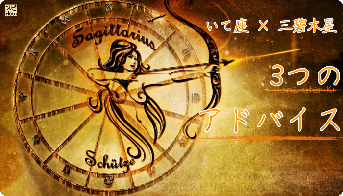 いて座×三碧木星【2018年をもっとHAPPYに!3つのアドバイス】