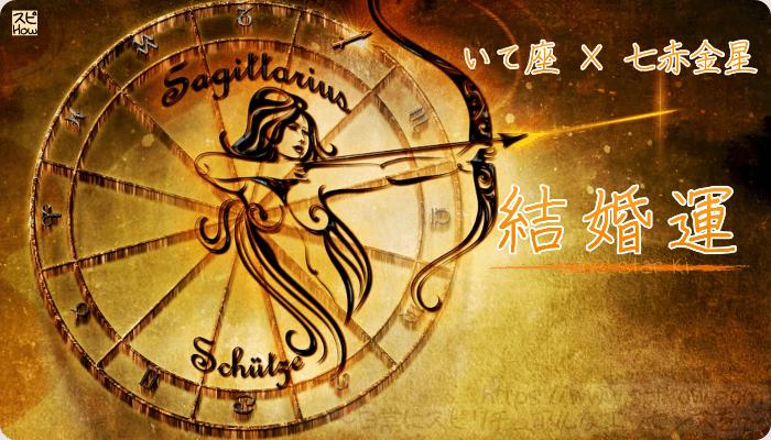 いて座×七赤金星【結婚運】