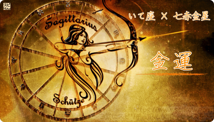 いて座×七赤金星【金運】