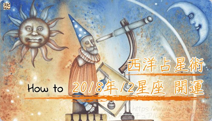 2018年の12星座占い!西洋占星術で来年の運勢を知り開運する方法