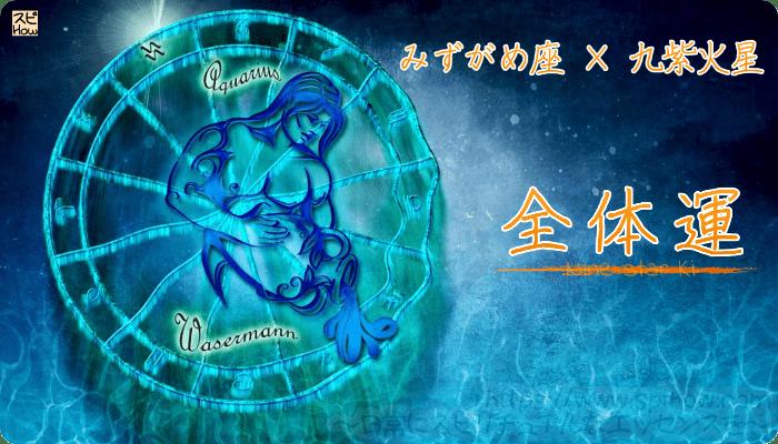 みずがめ座×九紫火星【全体運】