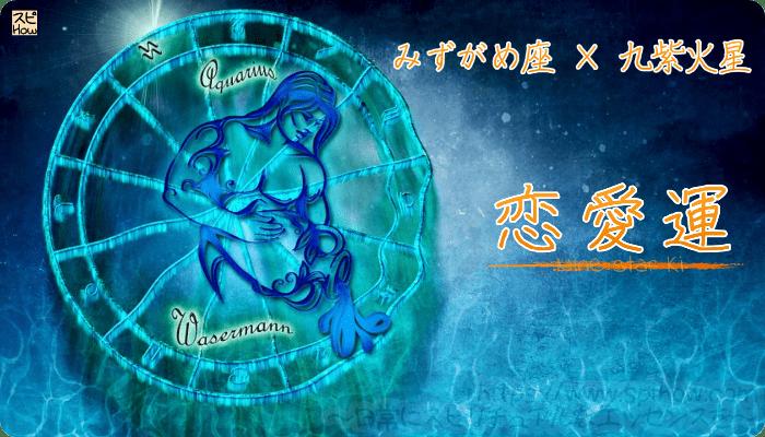 みずがめ座×九紫火星【恋愛運】