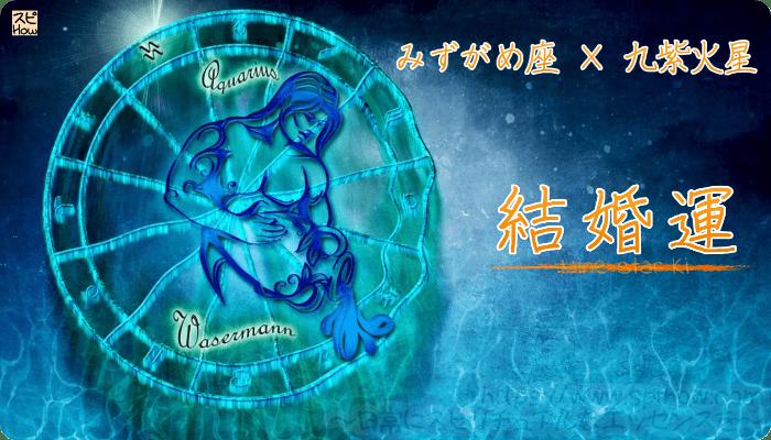みずがめ座×九紫火星【結婚運】