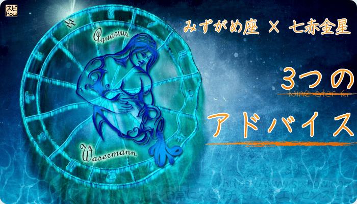 みずがめ座×七赤金星【2018年をもっとHAPPYに!3つのアドバイス】