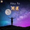 満月の日にするべき事9選!満月のパワーを借りて開運する方法