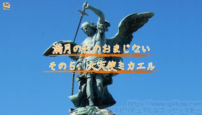 満月の日のおまじない。その5.大天使ミカエル