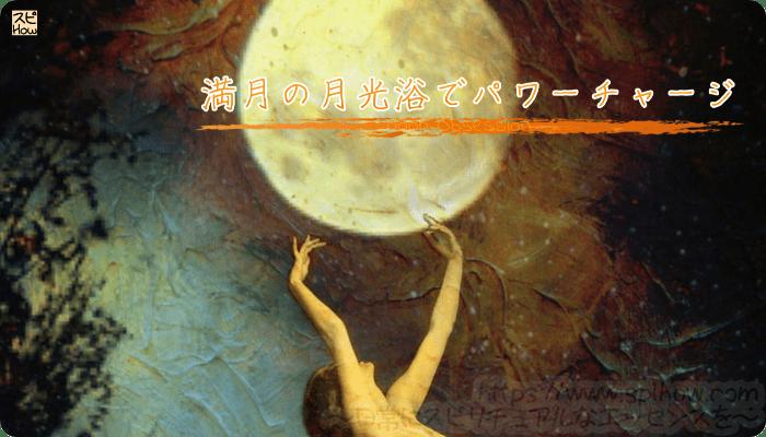 満月の月光浴でパワーチャージ