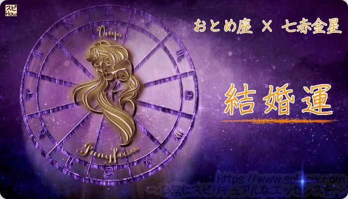 おとめ座×七赤金星【結婚運】