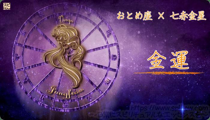 おとめ座×七赤金星【金運】
