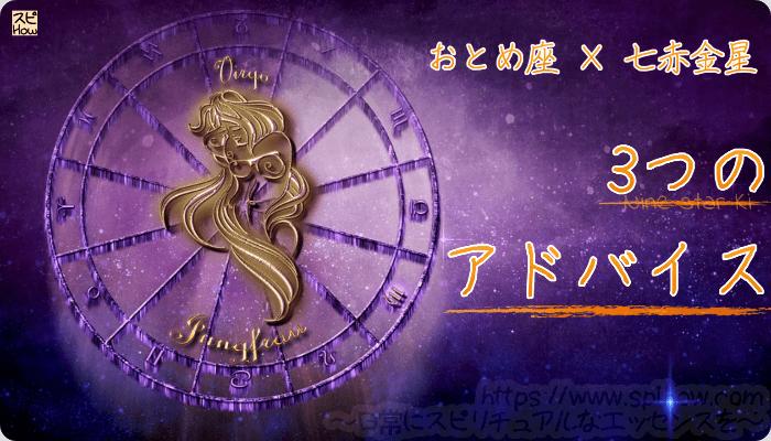 おとめ座×七赤金星【2018年をもっとHAPPYに!3つのアドバイス】