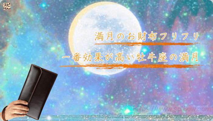 満月のお財布フリフリが一番効果が高いと言われるのが牡牛座の満月