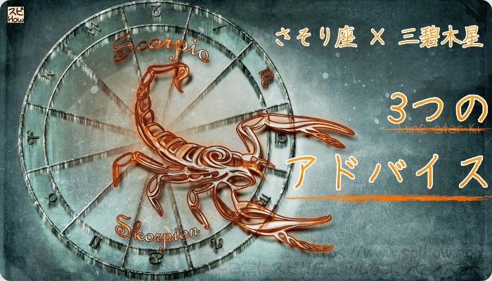 さそり座×三碧木星【2018年をもっとHAPPYに!3つのアドバイス】