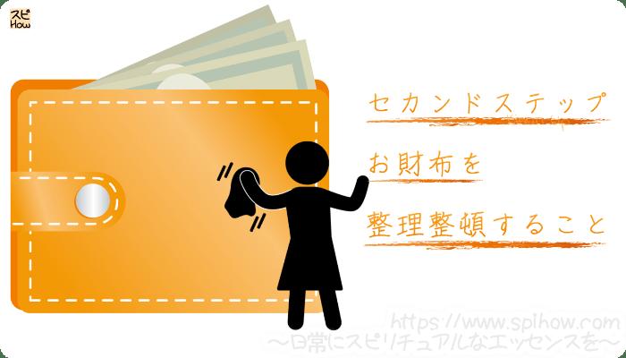 セカンドステップはお財布を整理整頓すること