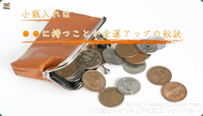 小銭入れは別に持つことが金運アップの秘訣