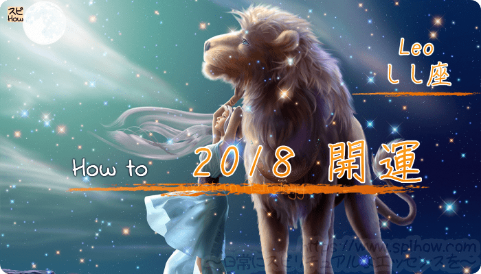 【しし座の2018年の運勢を開運する方法】自分を信じて未来を切り開け!