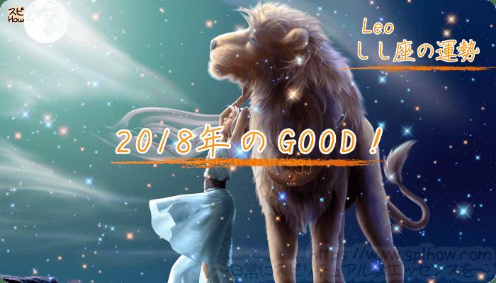 【しし座の2018年の運勢】2018年のGOOD!