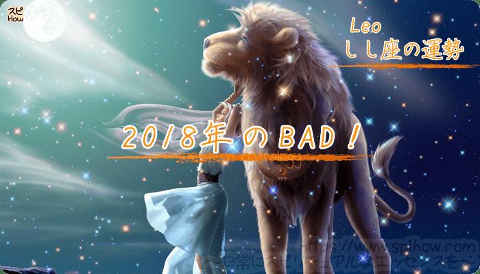 【しし座の2018年の運勢】2018年のBAD!