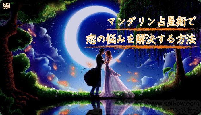 水晶玉子のマンダリン占星術で恋の悩みを解決する方法