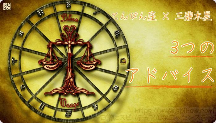 てんびん座×三碧木星【2018年をもっとHAPPYに!3つのアドバイス】