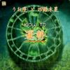 木星のパワーで暗剣殺を跳ね飛ばせ!うお座×四緑木星の運勢