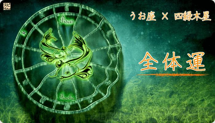 うお座×四緑木星【全体運】