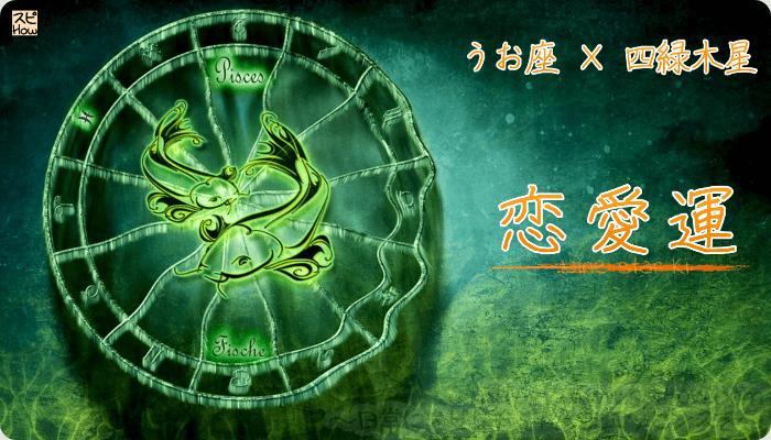 うお座×四緑木星【恋愛運】