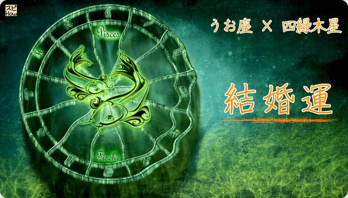 うお座×四緑木星【結婚運】