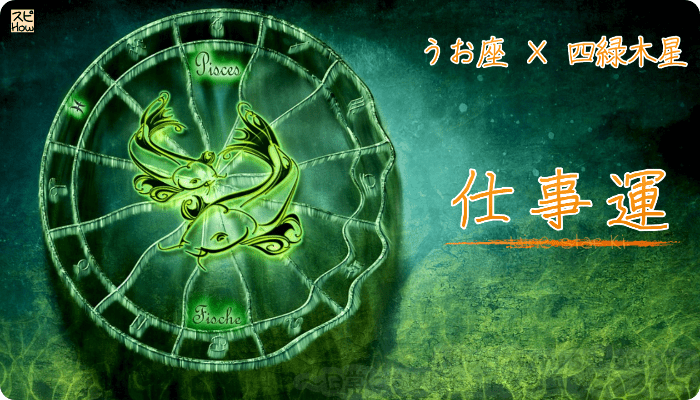うお座×四緑木星【仕事運】