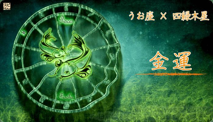 うお座×四緑木星【金運】