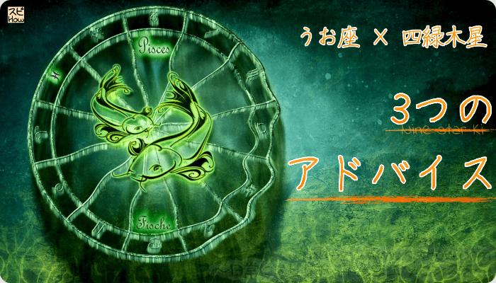 うお座×四緑木星【2018年をもっとHAPPYに!3つのアドバイス】