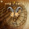 「帝王」たるもの、謙虚であれ!やぎ座×九紫火星の2018年の運勢