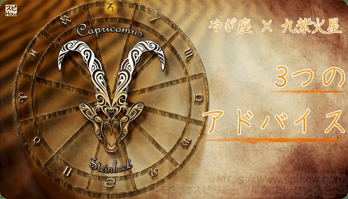 やぎ座×九紫火星【2018年をもっとHAPPYに!3つのアドバイス】