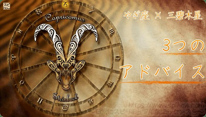 やぎ座×三碧木星【2018年をもっとHAPPYに!3つのアドバイス】