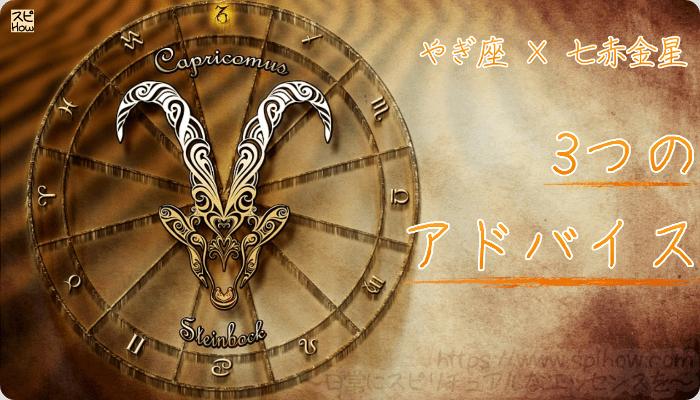 やぎ座×七赤金星【2018年をもっとHAPPYに!3つのアドバイス】
