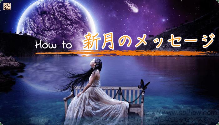 新月の日のスピリチュアルメッセージを受け取り心地良いあなたになる方法