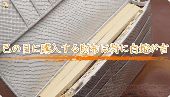 巳の日に購入する財布は特に白蛇が吉