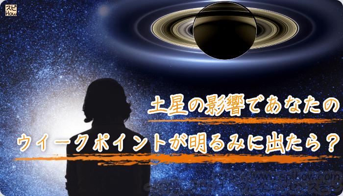 土星の影響であなたのウイークポイントが明るみに出たら?