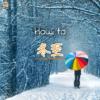 12月22日は冬至の日!スピリチュアル界で転換期を迎える冬至以降に見る夢で2018年を知る方法