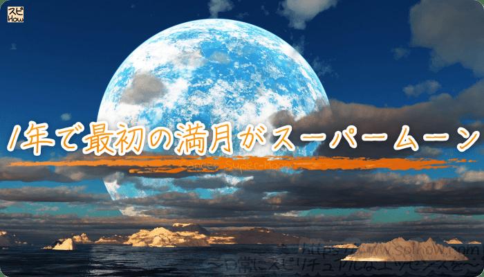 1年で最初の満月がスーパームーンの満月