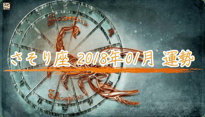 2018年1月のあなたの運勢!さそり座の運勢は?