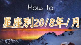 【2018年1月の運勢を知り開運する方法】各星座ごとに西洋占星術で占う1月のあなたの運勢は!?
