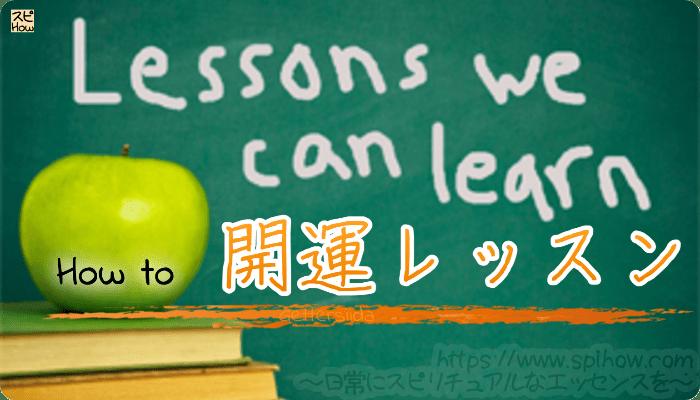 これさえ読めば開運可能!?「ゲッターズ飯田の開運レッスン」で開運する方法