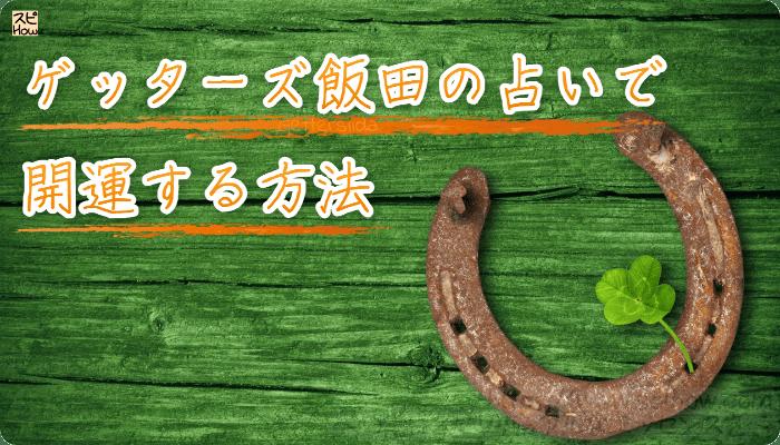ゲッターズ飯田の占いで開運する方法