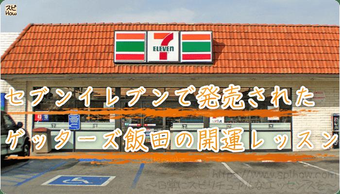 セブンイレブンで発売されたゲッターズ飯田の開運レッスン