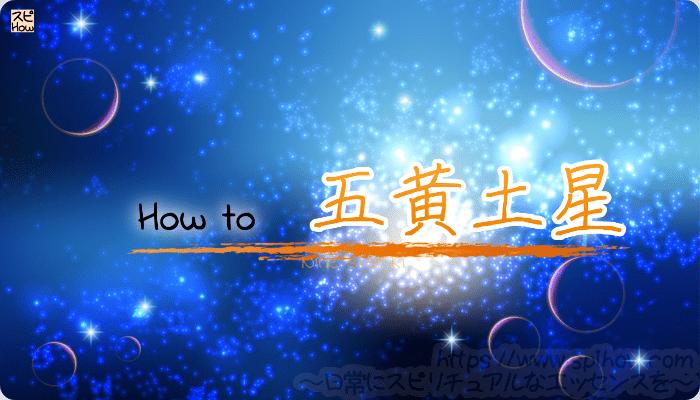 【九星気学の五黄土星の特徴を知り開運する方法】生まれもってのオレ様気質。孤独じゃないと思えたら強い!