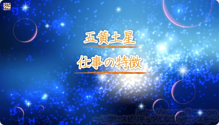 【九星気学の五黄土星の仕事】人情に厚い、天性のリーダー!