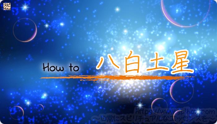 【九星気学の八白土星の特徴を知り開運する方法】揺るがない意志の力で運気を拓く!塵を積んで山と成す情熱家