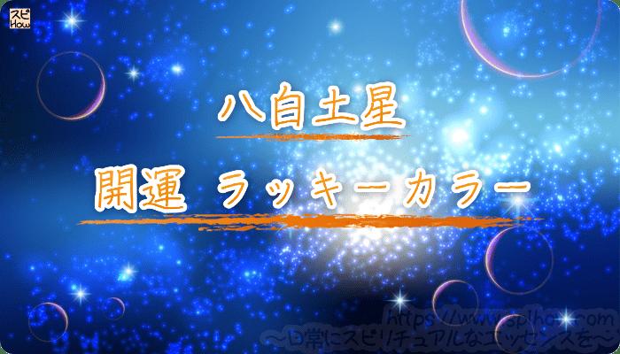 【九星気学の八白土星の開運】ラッキーカラー
