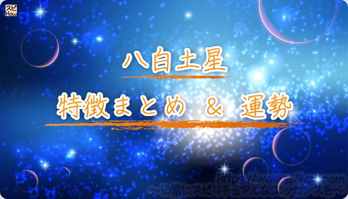 九星気学の八白土星の特徴まとめと運勢